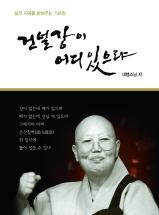 건널강_한글