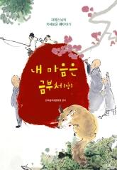 예화_한글(상)