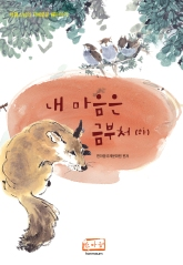 예화_한글(하)